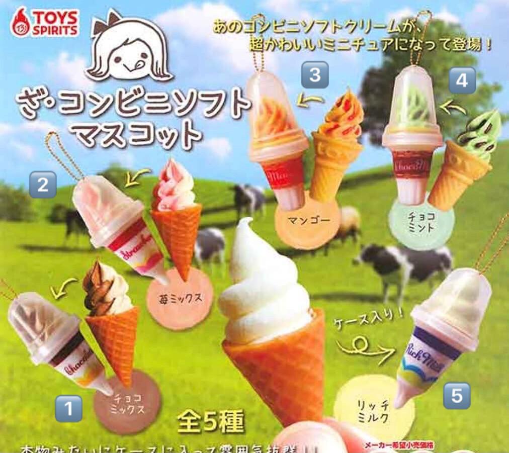 Toys Spirits Soft Ice Cream Miniature Keycain
