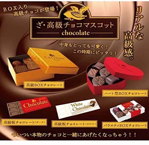 Toys Spirits Deluxe Chocolate Box Series #1 Keychain
