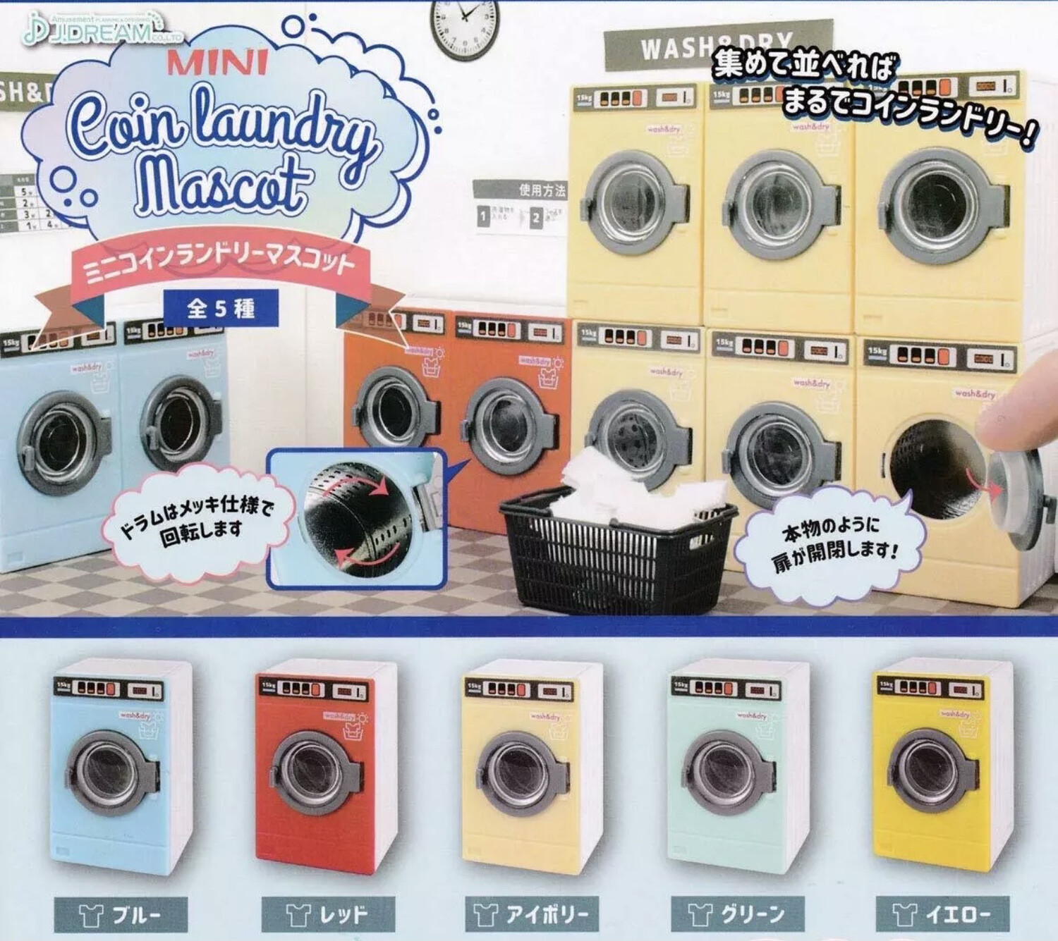 J. Dream  Coin Laundry Washer Miniature