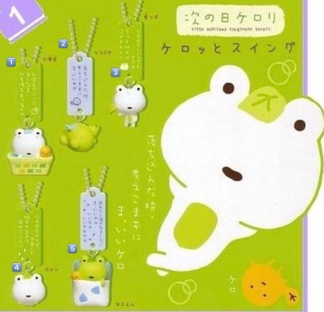 Bandai San-X Kerori Tomorrow Frog Keychain