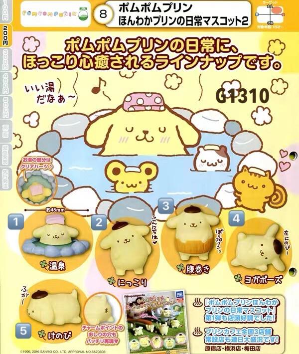 Sanrio Pompompurin Onsen Hot Spring Mascot Miniature