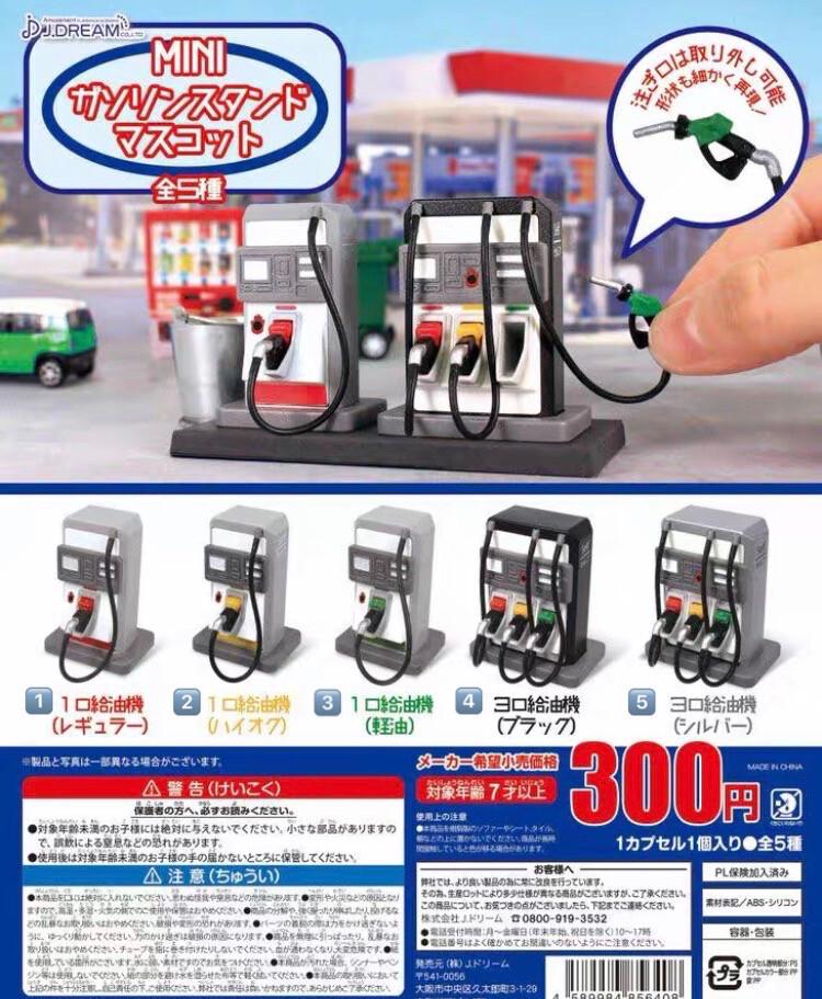 J. Dream Mini Gas Station Gashapon