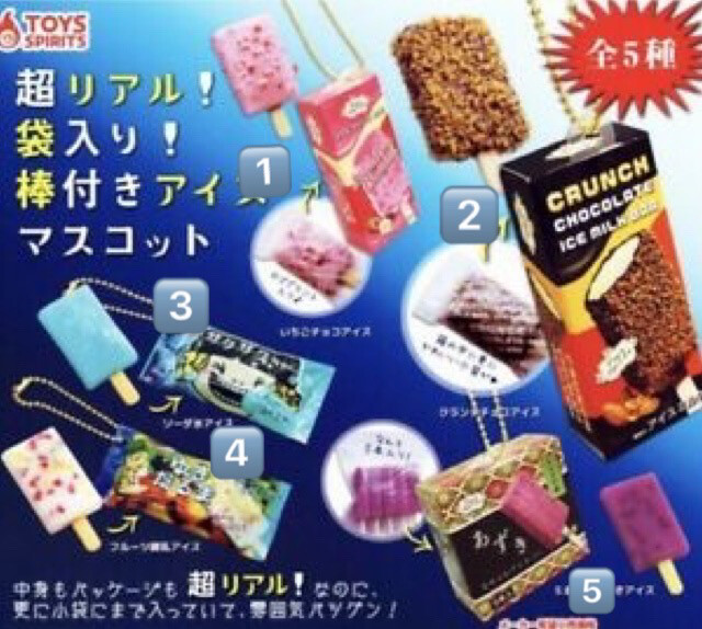 Toys Spirits ice Cream Bar Mascot Keychain