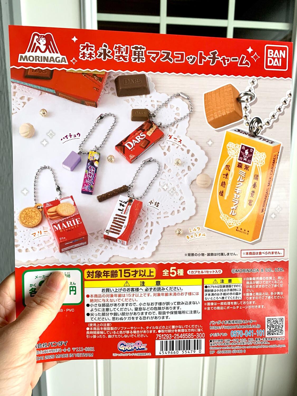 Bandai Morinaga 森永製菓 Candy Snack Miniature Keychain