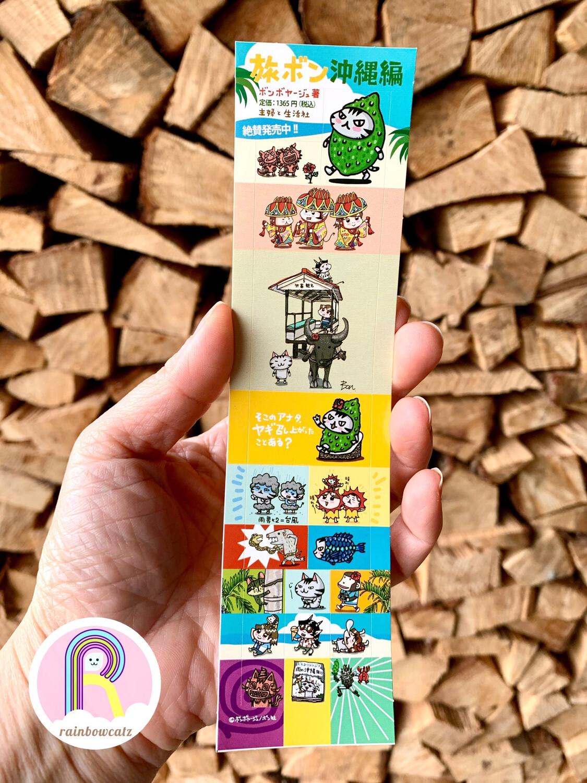 RARE Bon Boyaju Travel Cat Sticker Sheet