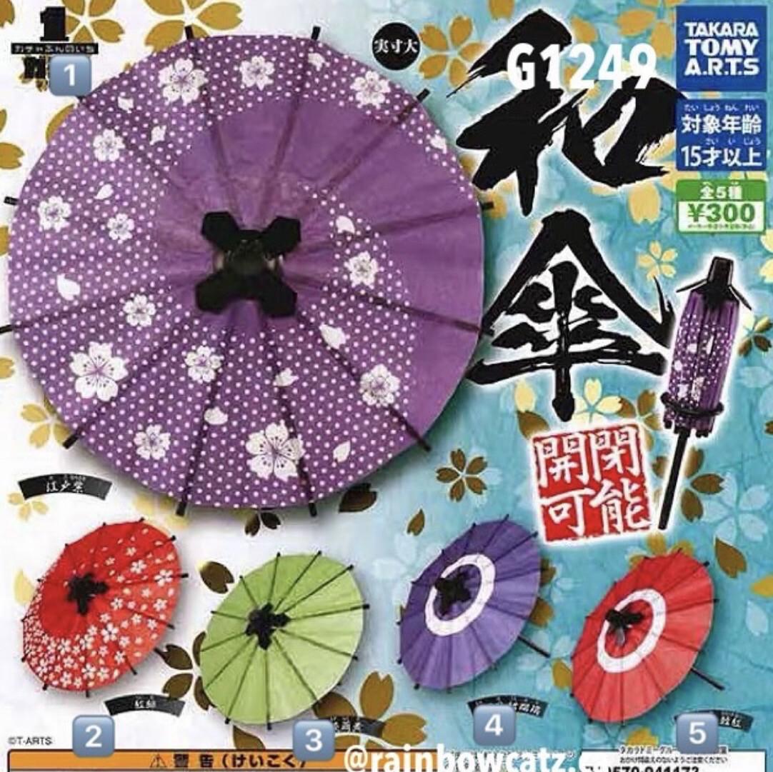 TTA Tanaka Tomy Japanese Style Umbrella Miniature