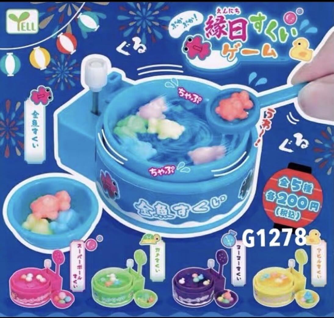 Yell Japanese Summer Festival Mini Fishing Game