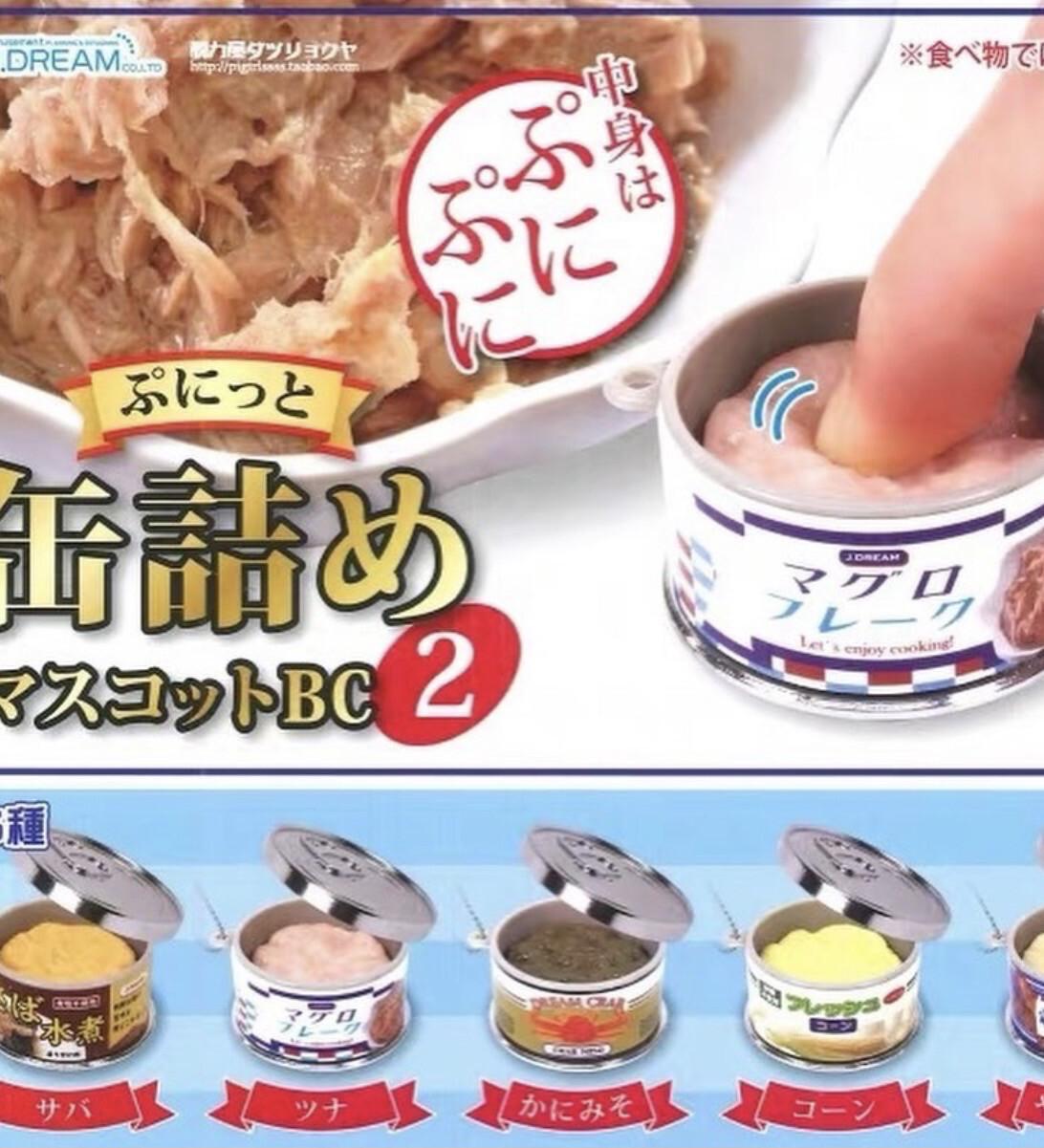 J. Dream Can Food Miniature Keychain
