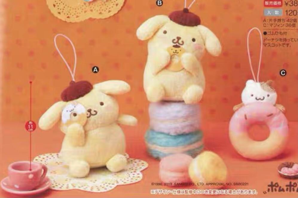 Sanrio Pompompurin Donut UFO Catcher Game Prize Plush