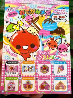 Kamio Cherry Chan Origami Large Memo Pad