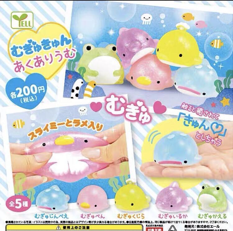 Yell Ocean Animal Jelly Squishy