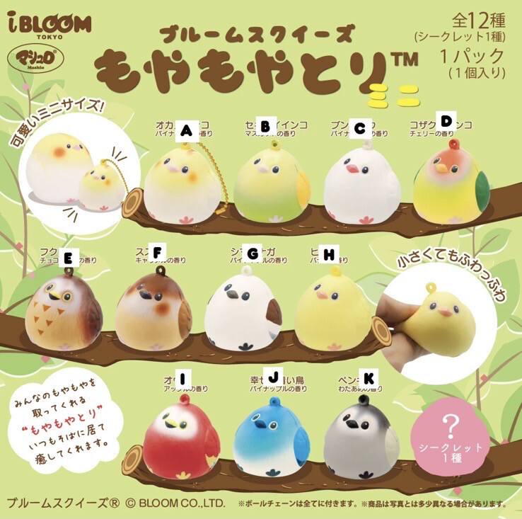 iBloom Mini Healing Bird Squishy
