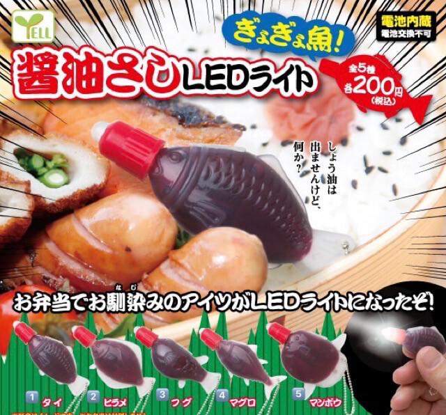 Yell Fish Shaped Soy Sauce Mini LED Torch Keychain