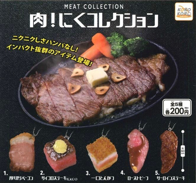 Korokoro Grill Meat Miniature Charm Keychain