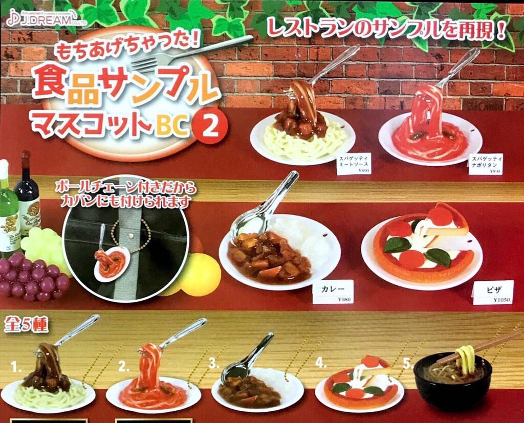 J. Dream Restaurant Food Display Series 2