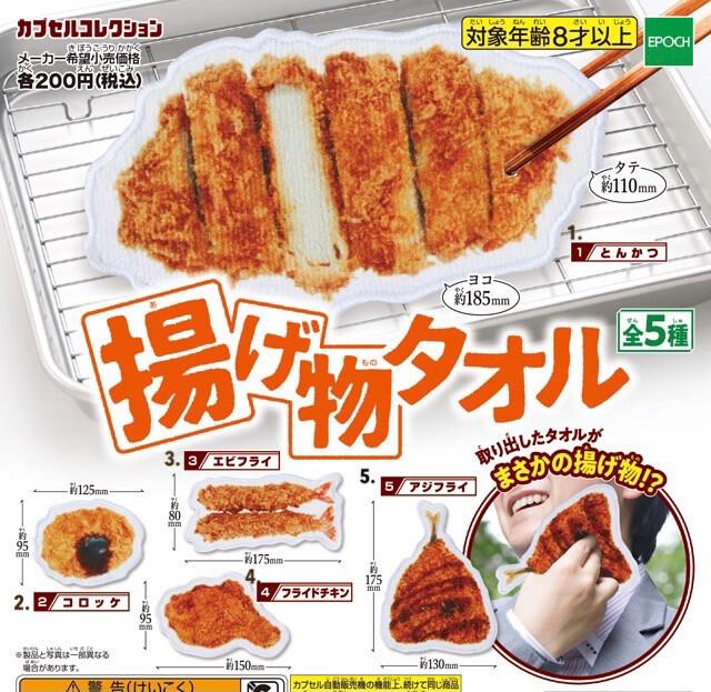 Epoch Deep Fried Katsu Cloth