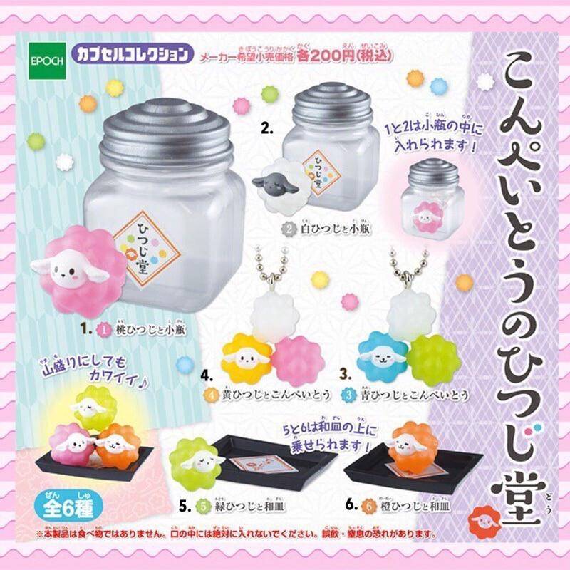 Epoch Golden Jar Sheep Candy Miniature Gashapon