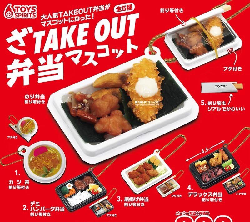 Toys Spirit Take Out Bento Box Miniature Keychain Gashapon