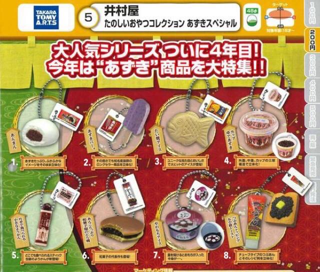 Tanaka Tomy ARTS Imuraya 村井屋 Miniature Keychain Gashapon