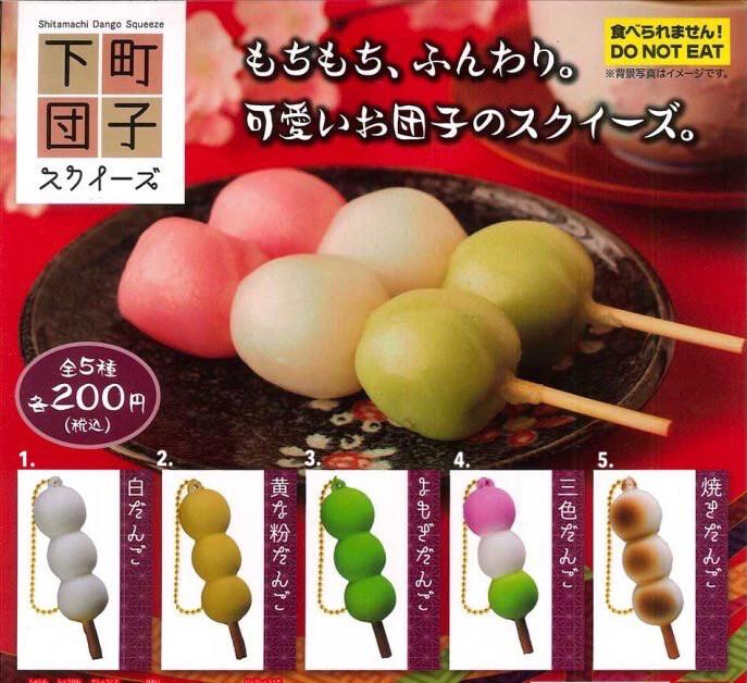 Shitamachi Dango Miniature Squishy Keychain Gashapon