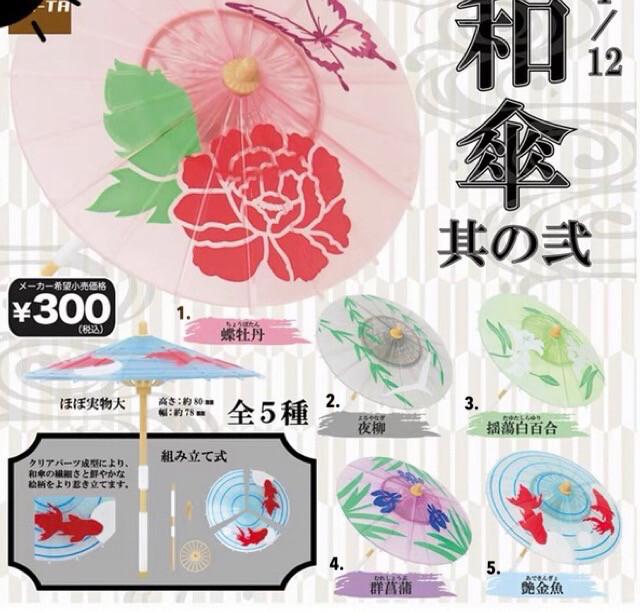 SO-TA Japanese Style Umbrella Miniature Gashapon