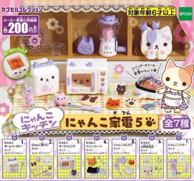 Epoch Nyanko Cat Small Appliances Miniature Gashapon