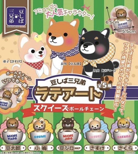 Amuse Mameshiba Three Brothers Puppy Cup Squishy Gashapon