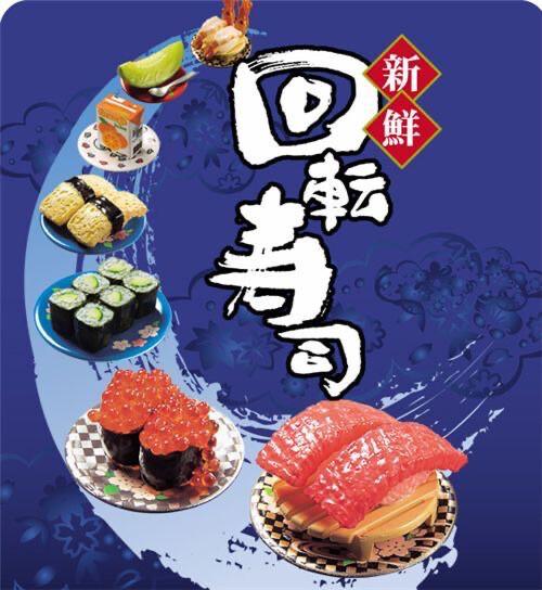 Re-ment 2006 Sushi Bar Miniature RARE
