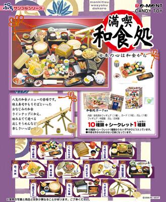 Re-ment 2006 Japanese Cuisine Miniature RARE