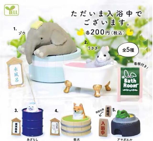 Yell Animal Bath Tube Miniature Gashapon
