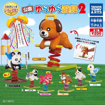 Takara Tomy A.R.T.S Animal Spring Rider Miniature Series 2