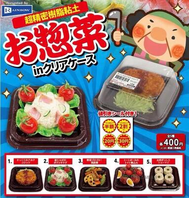 Rainbow Japanese Appitizer Miniature Gashapon