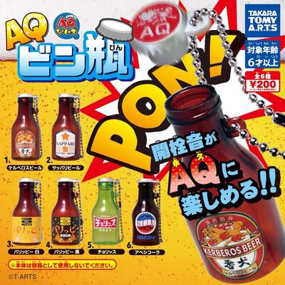 Takara Tomy PON! Beer Beverage Bottle Keychain