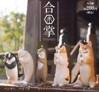 Yell Animal Gassho Miniature Gashapon Part 1