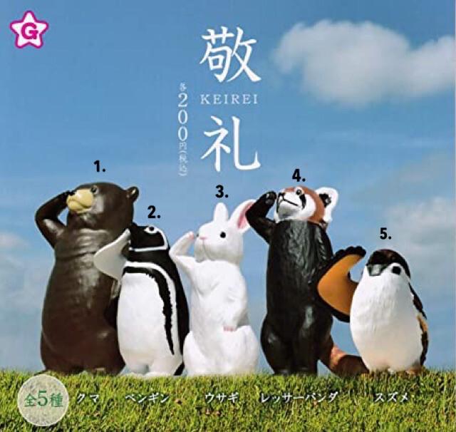 Yell Animal Salute Keirei Miniature Gashapon