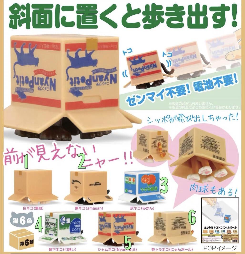 Kitan Club Walking Box Cat Miniature Gashapon
