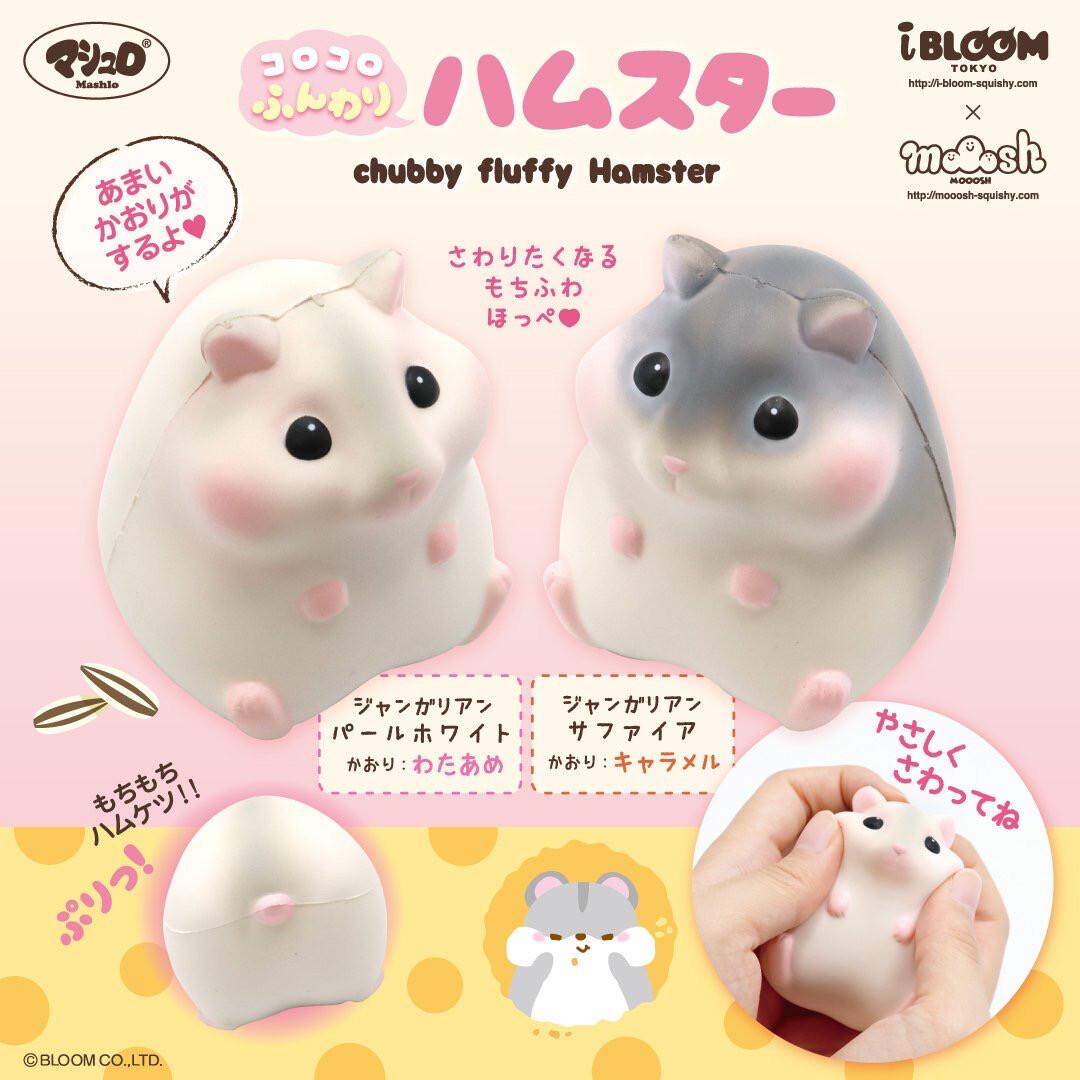 IBloom Chubby Fluffy Hamster Squishy