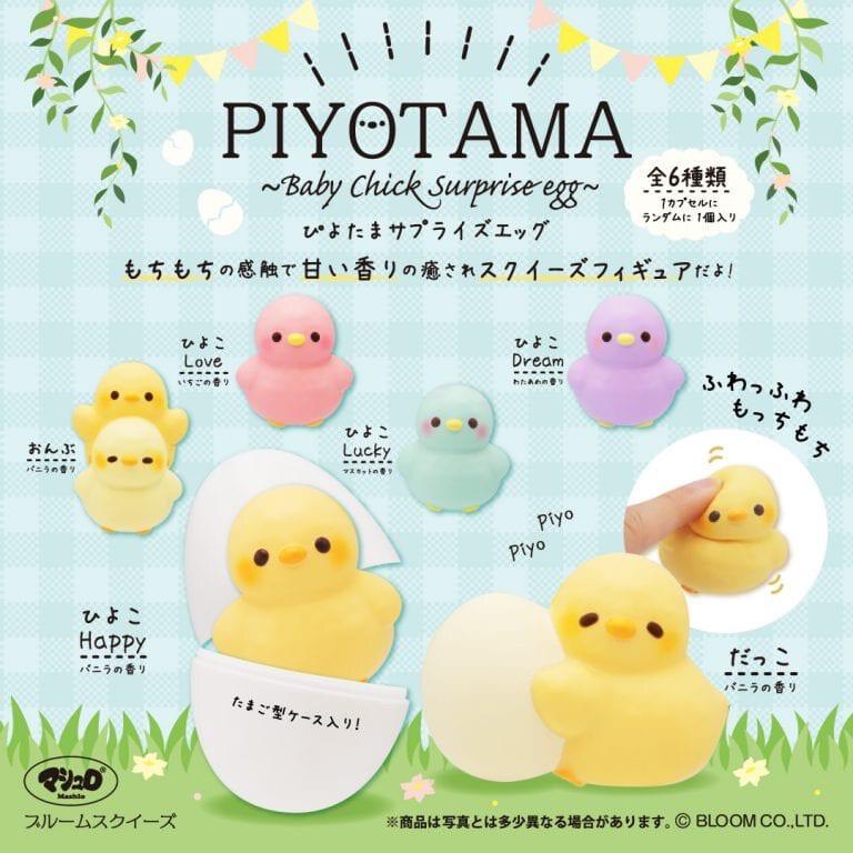 iBloom Piyotama Baby Chick Surprie Egg Squishy NEW