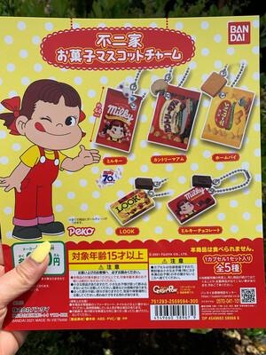 Bandai Peko Chocolate Charm Mascot Gashapon