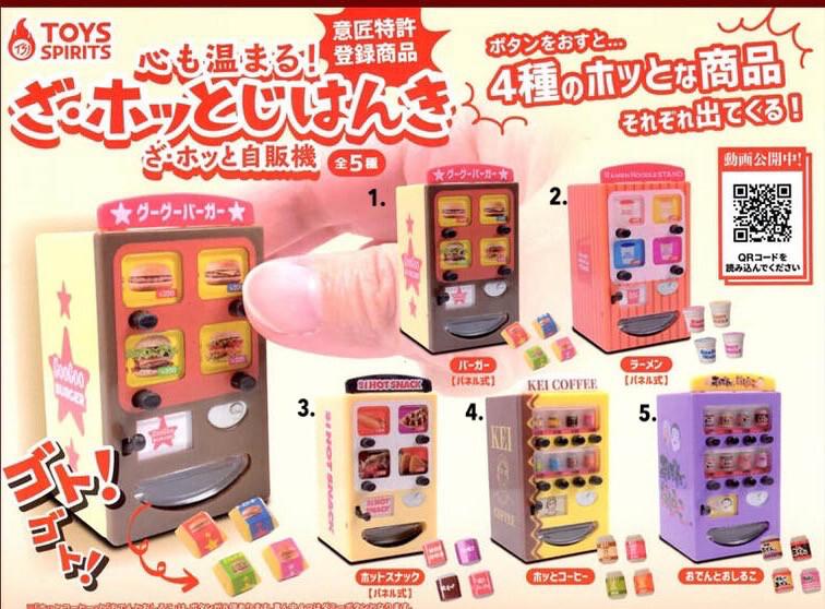 Toys Spirits Hot Meals Vending Machine Miniature