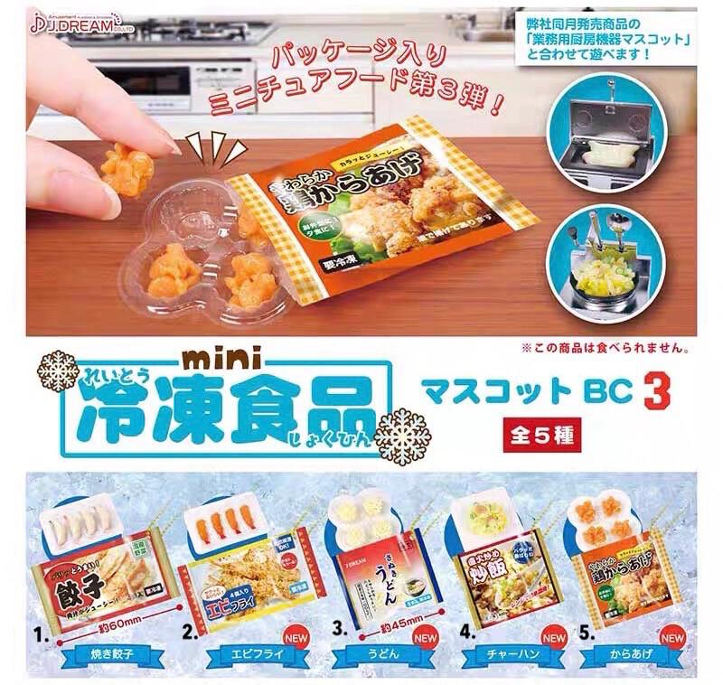 J. Dream Frozen Food Miniature Part 3 Gashapon