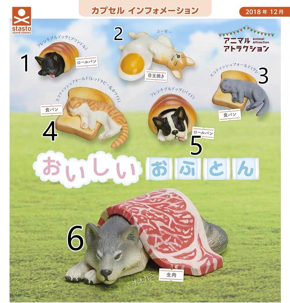 STO Delicious Napping Animals Miniature Gashapon