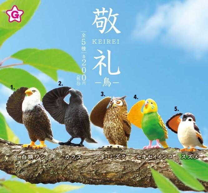 Yell Bird Salute Keirei Miniature Gashapon