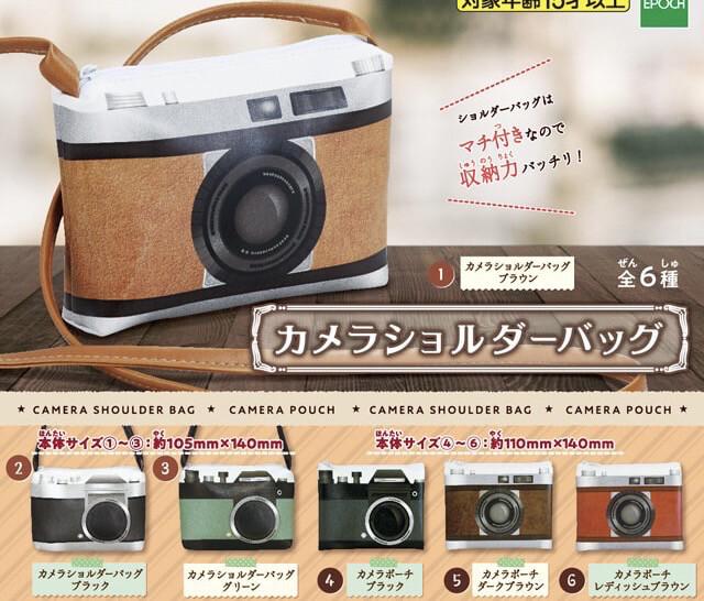 Epoch Camera PVC Zipper Pouch Bag Gashapon
