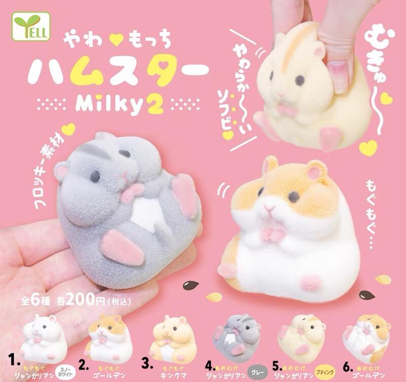 Yell Fuzzy Hamster Milky Part 2 Squishy Gashapon