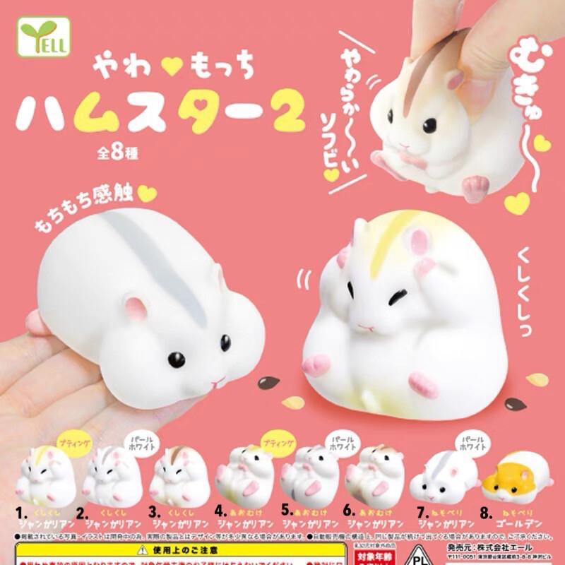 [RESTOCKED] Yell Chubby Hamster Squishy Gashapon Part 2
