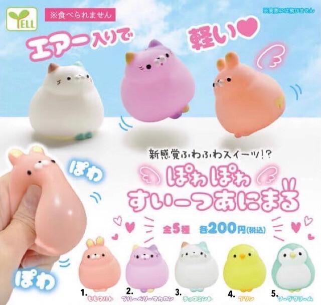 Yell Soft Kitty & Friends Marshmallow Squishy Gashapon