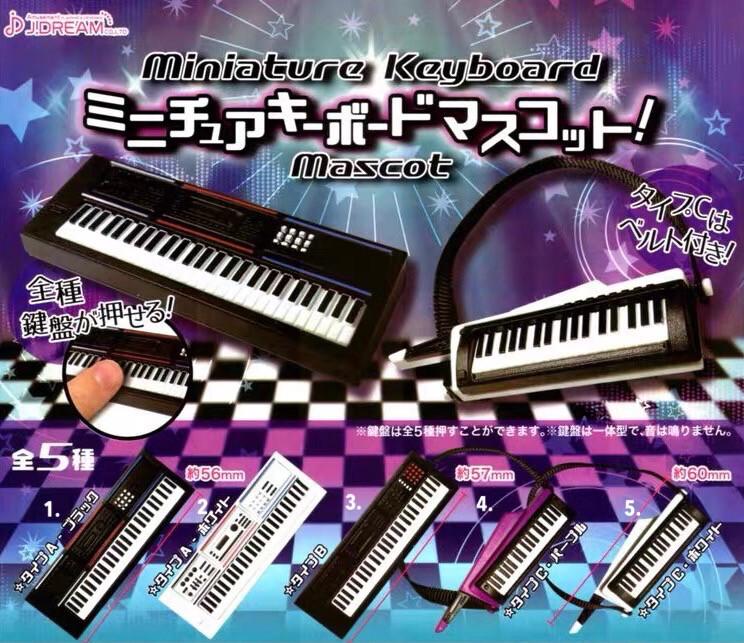 J. Dream Keyboard Miniature Gashapon