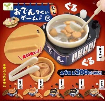 Yell Hot Pot Food Mini Fishing Game