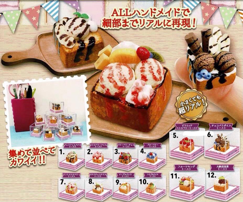 Beam Ice Cream Toast Clear Cube MIniature Gashapon